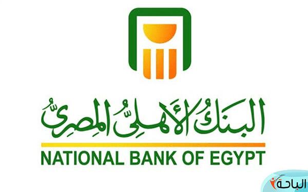 محفظة البنك الأهلي المصري | طريقة الاشتراك فيها ومميزاتها