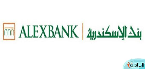 محفظة بنك اسكندرية | شروط استخراج المحفظة وكيفية استخدامها