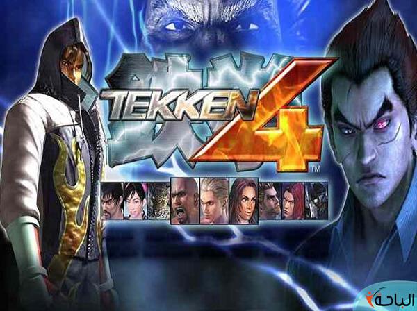 تحميل لعبة تيكين 4 للكمبيوتر