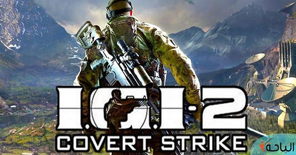 تحميل لعبة IGI 2 للكمبيوتر برابط ميديا فاير مباشر