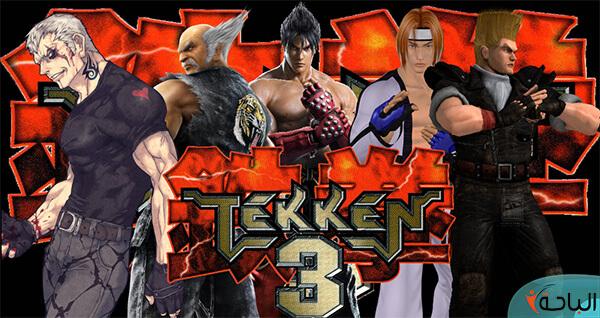 تحميل لعبة تيكن 3 للكمبيوتر | مارس ألعاب القتال والمصارعة بكل احترافية