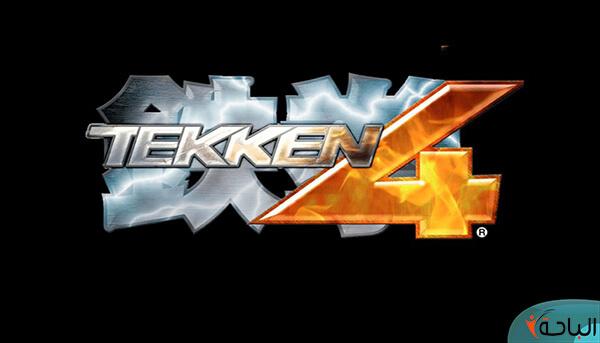 تحميل لعبة تيكن 4 للكمبيوتر | طريقة اللعب والمميزات