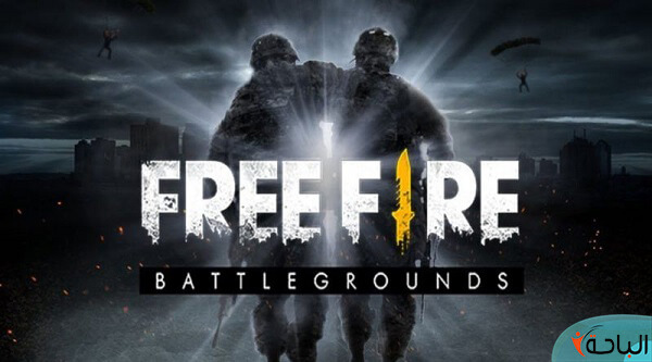 تحميل لعبة فري فاير للكمبيوتر | مارس هواياتك القتالية في محاربة أعدائك