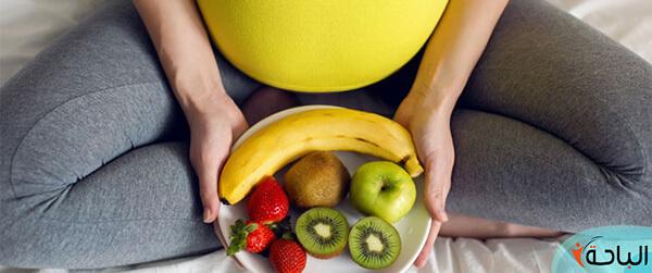 غذاء الحامل في الشهر التاسع