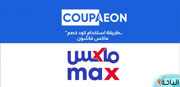 متجر ماكس | متعة التسوق وأبسط طريقة لشراء المنتجات