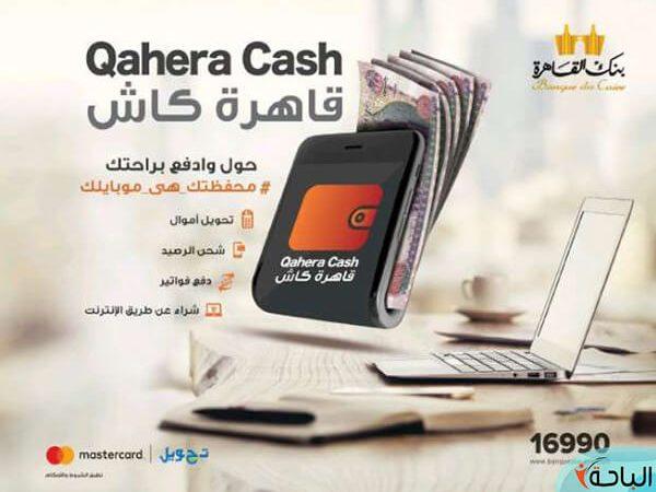 محفظة بنك القاهرة | كيفية الاشتراك في التطبيق على الهاتف الخلوي