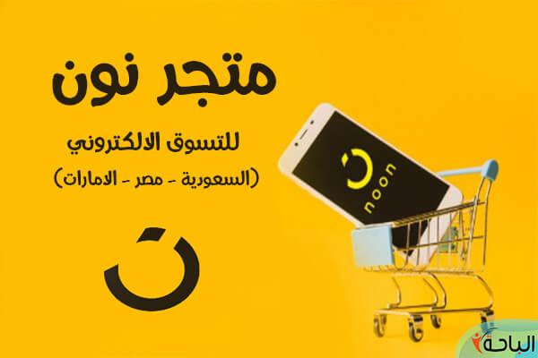 متجر نون | أشهر متاجر التسوق الإلكتروني