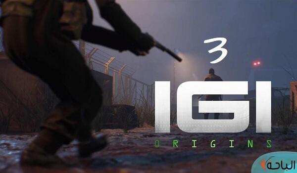 تحميل لعبة IGI 3 للكمبيوتر برابط ميديا فاير مباشر